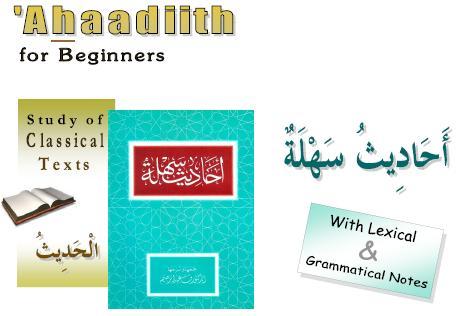 Ahaadith Sahla (Easy Hadiths) - Dr. V. Abdur Rahim