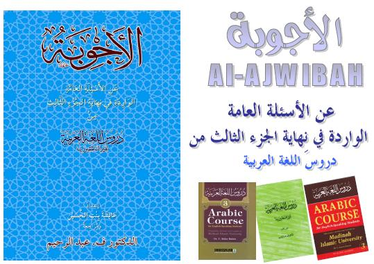 Al-Ajwibah – Solutions to General Questions at End of Madinah Book 3