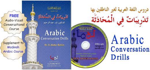Arabic Conversation Drills – Dr  V  Abdur Rahim – Understand-Arabic