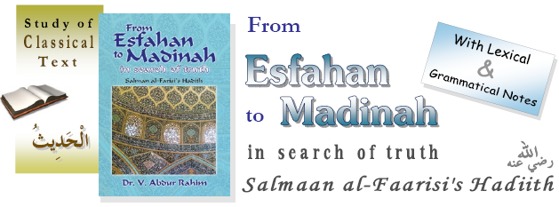 From Esfahan to Madinah In Search of Truth - Dr. V. Abdur-Rahim
