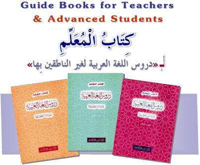 Kitaab Al-Muallim li Duruus al-Lughah for the Graduates of the 3 Madinah Books