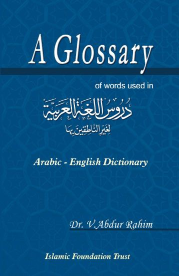 Madina Books Glossary - Arabic – English Dictionary - Dr. V. Abdur Rahim