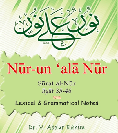 "Nuur-un ""alaa Nuur : Suurat al-Nuur Aayaat 35-46 - With Lexical & Grammatical Notes"